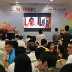 2012年8月 深圳酒博会
